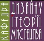 Кафедра дизайну і теорії мистецтва